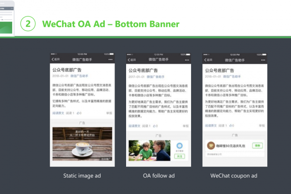 WeChat official ad- bottom banner