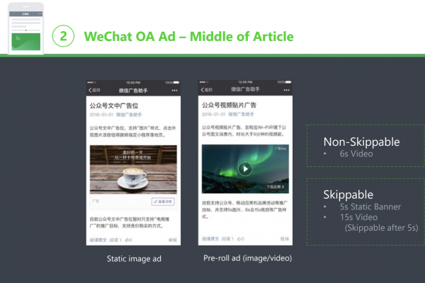 WeChat official account ad - middle of article